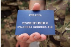 Скидки Участникам Боевых Действий!